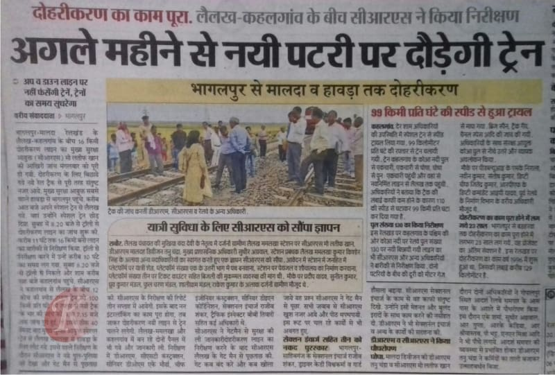 Railway Double Line Update : Kahalgaon From Next Month (April' 19) Train will running on New Track
